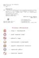 Русский язык 3 кл. Учебник в 2х частях часть 1я